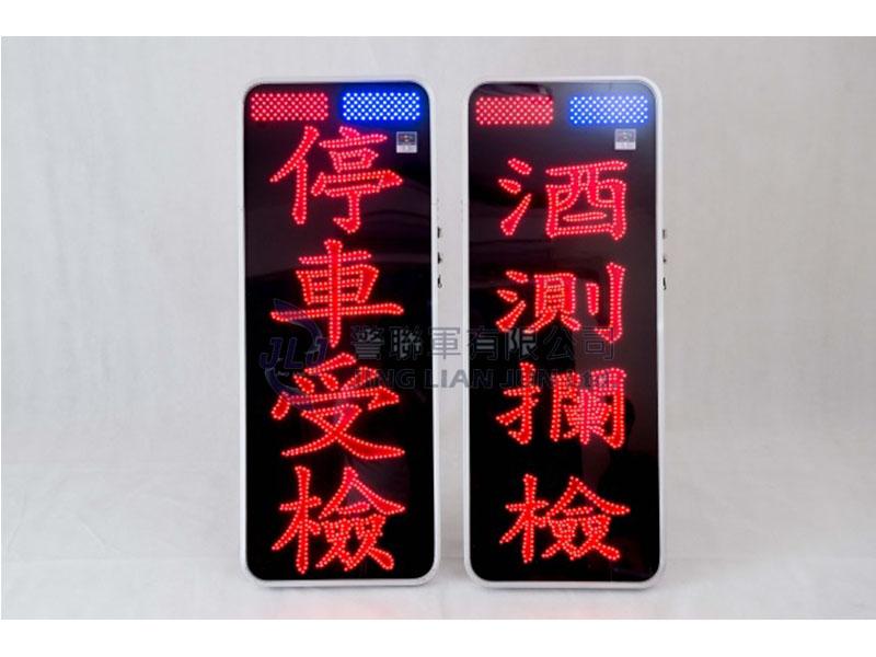 G005 LED停車受檢告示牌